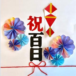 ★青 オレンジ系★ 熨斗アート 寝相アート お食い初め(お食い初め用品)