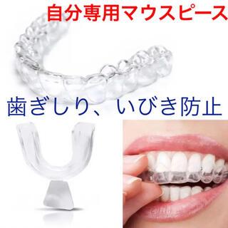 マウスピース 上下セット 歯ぎしり、いびき防止 ホワイトニング