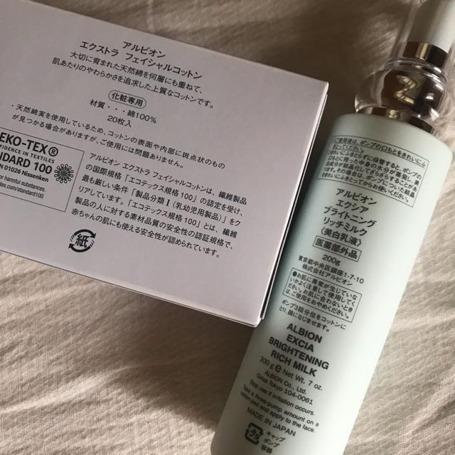 ALBION(アルビオン)のアルビオン エクシア  ブライトニング  リッチミルク 乳液  コスメ/美容のスキンケア/基礎化粧品(乳液/ミルク)の商品写真