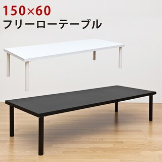 【送料無料】【日付指定・時間指定不可】フリーローテーブル 150×60 BK(ローテーブル)