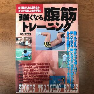 強くなる腹筋トレ-ニング 必ず鍛えられる男と女のスッキリ逞しいカラダ造り(趣味/スポーツ/実用)