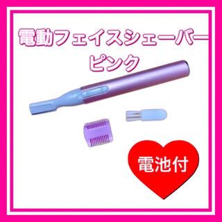 電動フェイスシェーバー★ピンク★うぶ毛・まゆ毛(男女兼用)電池付(レディースシェーバー)