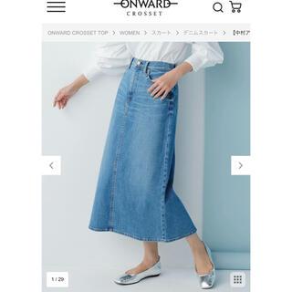ニジュウサンク(23区)の23区 デニム ロングスカート ホワイト 38サイズ 新品未使用(ロングスカート)