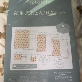 futafuta - 大人気 初代 フタフタ バースデー フタくま 新生児ふとん10点セット