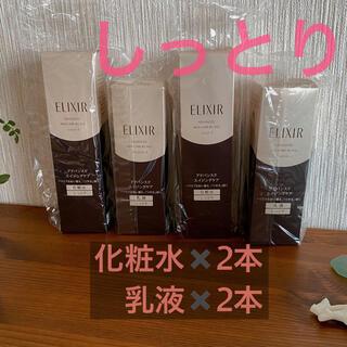 ELIXIR - エリクシール アドバンスド t2 しっとり 化粧水 ローション 乳液 4点セット