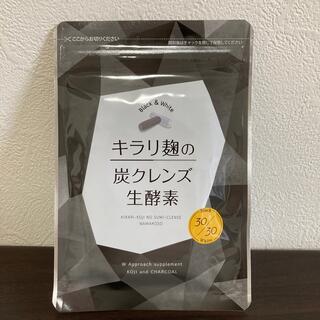 キラリ麹の炭クレンズ生酵素 30粒