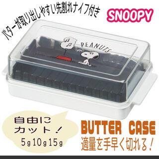 SNOOPY - 新品 カッティングガイド付バターケース スヌーピー