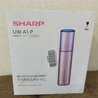SHARP - シャープ 超音波ウォッシャー ピンク UW-A1-P