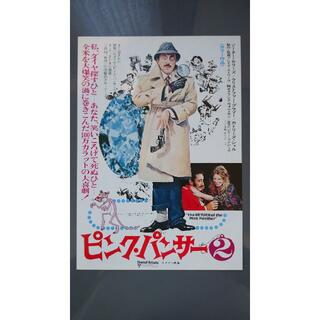 ピンク・パンサー2【美品】【映画】【チラシ】(印刷物)