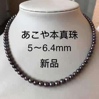 パールネックレス ブラックパール あこや真珠 本真珠 新品 グラデーション 限定