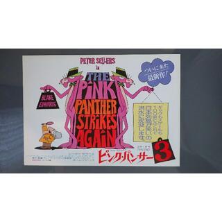 ピンク・パンサー3②【美品】【映画】【チラシ】(印刷物)