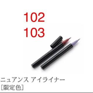 SUQQU - 新品 SUQQU ニュアンスアイライナー 限定色 102 103 2本セット