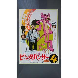 ピンク・パンサー4【美品】【映画】【チラシ】(印刷物)