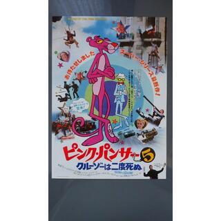 ピンク・パンサー5 クルーゾーは二度死ぬ【美品】【映画】【チラシ】(印刷物)