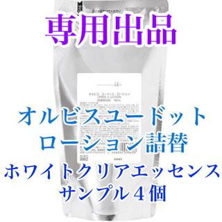 ORBIS - ORBIS☆オルビスユードット ローション☆詰替  180ml