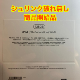 Apple - Apple iPad 10.2インチ第8世代 Wi-Fi 128GB 2020