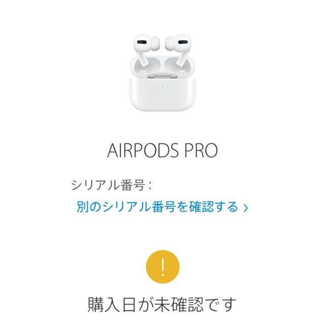 Apple(アップル)の【新品未使用】AirPods Pro Apple エアポッズ プロ 国内正規品 スマホ/家電/カメラのオーディオ機器(ヘッドフォン/イヤフォン)の商品写真