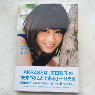 エーケービーフォーティーエイト(AKB48)のあっちゃん 前田敦子AKB48卒業記念フォトブック(その他)