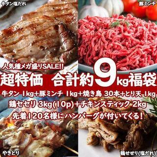 ラクマ福袋  9kが→15k+おまけ(肉)