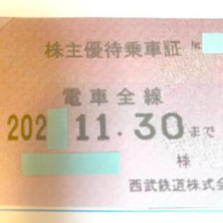 最新 西武鉄道株主優待乗車証 電車全線 書留発送(鉄道乗車券)