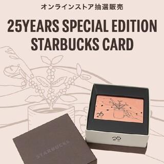 Starbucks Coffee - スタバ25周年 オンライン限定