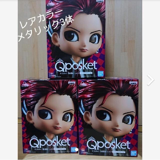 BANPRESTO(バンプレスト)のQ posket hide    vol.8  メタリックカラー エンタメ/ホビーのタレントグッズ(ミュージシャン)の商品写真