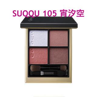 SUQQU - 新品未開封 SUQQU シグニチャーカラーアイズ 105 宵汐空