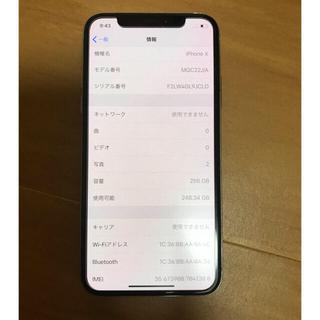 Apple - Iphone X ホワイト256gb SIMフリー