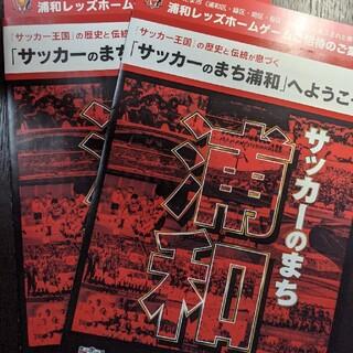 浦和レッズホームゲーム招待チケット2021(サッカー)