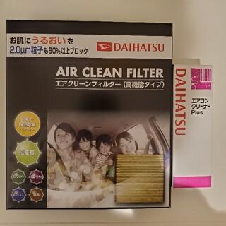 ダイハツ(ダイハツ)のダイハツ純正エアコンフィルター、洗浄剤セット (メンテナンス用品)