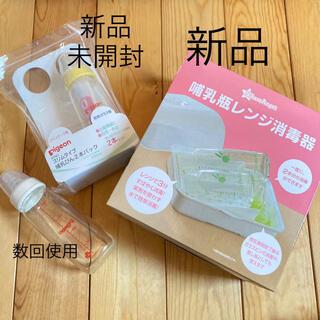 ピジョン(Pigeon)の【新品】哺乳瓶レンジ消毒+哺乳瓶2本の3点セット(哺乳ビン用消毒/衛生ケース)