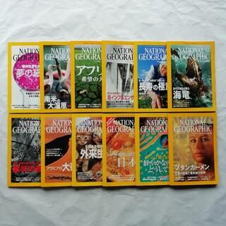 日本版 付録地図付き ナショナルジオグラフィック 2005年 12冊