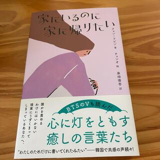 角川書店 - 家にいるのに家に帰りたい