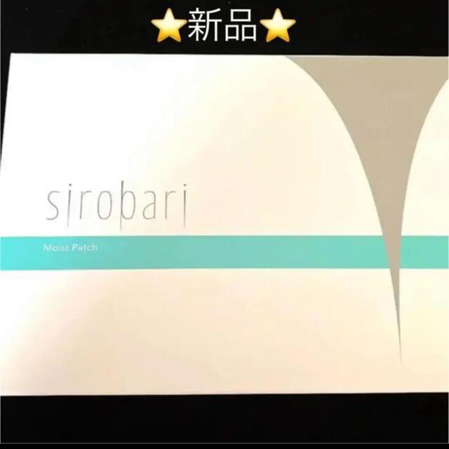 sirobari シロバリ   メラノアタック  モイストパッチ (2枚入)×4 コスメ/美容のスキンケア/基礎化粧品(パック/フェイスマスク)の商品写真