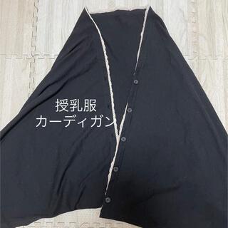 ほぼ未使用♪ 授乳服 カーディガン マタニティ(マタニティトップス)