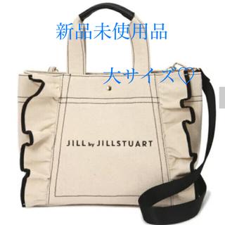 ジルバイジルスチュアート(JILL by JILLSTUART)のジルバイジルスチュアート フリルトートバッグ大 ホワイト(トートバッグ)