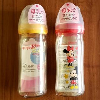 Pigeon - ピジョン  母乳実感  哺乳瓶  240ml 2本セット