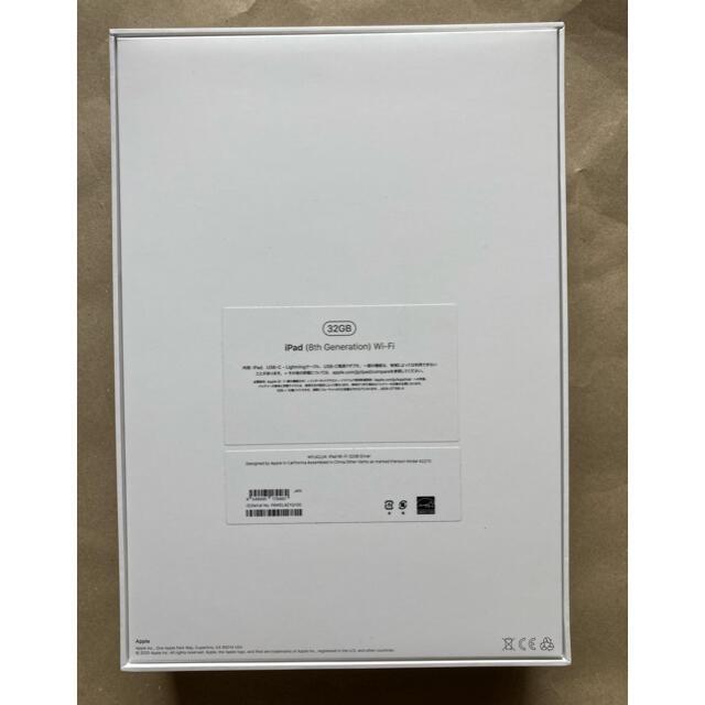 iPad(アイパッド)のApple iPad 10.2インチ 第8世代 Wi-Fi 32GB 新品未使用 スマホ/家電/カメラのPC/タブレット(タブレット)の商品写真