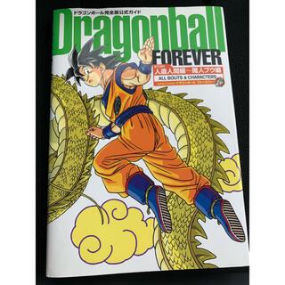 ドラゴンボールフォーエバー(少年漫画)