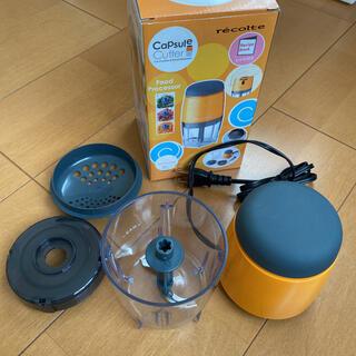 レコルト カプセルカッター オレンジ 中古品(フードプロセッサー)