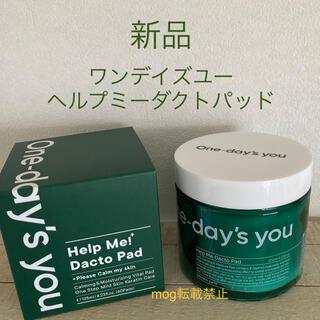 新品☆ ワンデイズユー ヘルプミー ダクト トナーパッド 拭き取り化粧水
