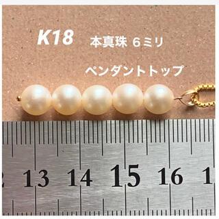 k18 ☆5パールペンダントトップ 刻印あり パールトップ