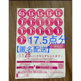 ヤマザキセイパン(山崎製パン)のヤマザキ春のパン祭り 応募シール17.5点(パン)