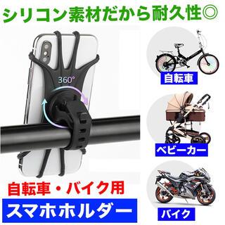 【360度回転】高耐久シリコン✨自転車・バイク用スマホホルダー/取付簡単