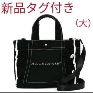 ジルバイジルスチュアート(JILL by JILLSTUART)のジル・スチュアート フリル トートバッグ ショルダーバッグ ブラック (大)(トートバッグ)