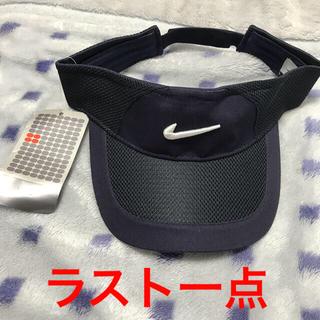 ナイキ(NIKE)の【新品・未使用】Nike 帽子 サンバイザー 紺(サンバイザー)
