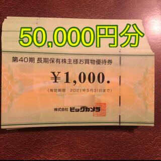 50000円分 ビックカメラ コジマ 株主優待券