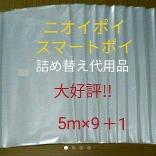 におわなくてポイ ニオイポイ  スマートポイ 代用品 カセット 5m×9+1(紙おむつ用ゴミ箱)