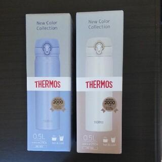 サーモス(THERMOS)のサーモス水筒 2個セット(水筒)