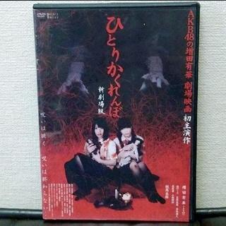 エーケービーフォーティーエイト(AKB48)のひとりかくれんぼ 新劇場版 DVD 増田有華 滝口ミラ(日本映画)